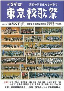 東京校歌祭2019ポスター.jpg